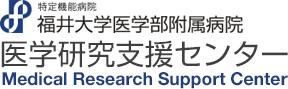 福井大学医学部附属病院 医学研究支援センター
